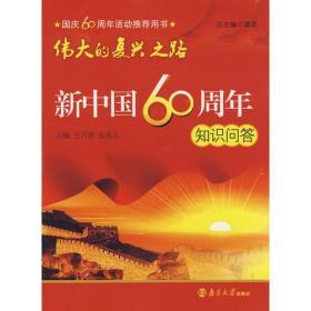 伟大的复兴之路新中国60周年知识问答