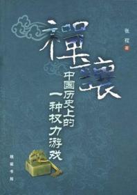 正版包邮微残-水渍-禅让:中国历史上的一种权力游戏CS9787801066961