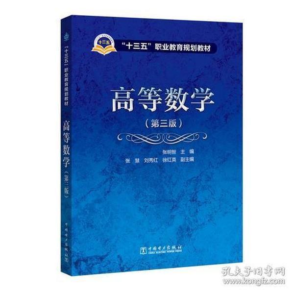 """""""十三五""""职业教育规划教材 高等数学(第三版)"""