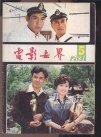 电影世界 (1981年第5期)