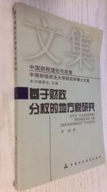 基于财政分权的地方税研究 李波9787500593942