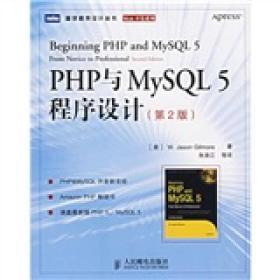 图灵程序设计丛书:PHP与MySQL 5程序设计(第二版)