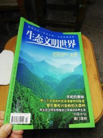 生态文明世界2014年3月   第一期
