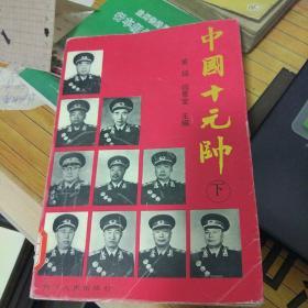 中国十元帅下