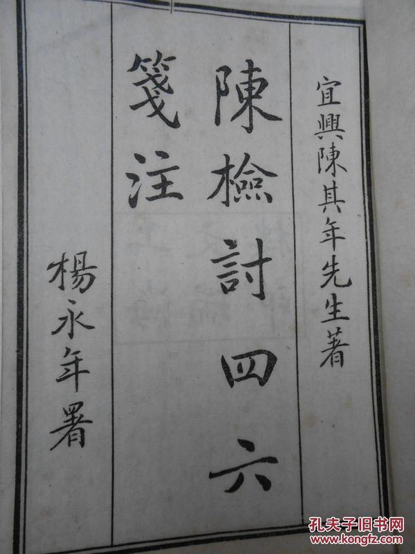 《陈检讨四六笺注》全八册