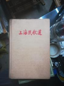 上海民歌选(精装,贺友直 张乐平 程十发等名家彩色绘图,1958年1版1印,印数10000册)