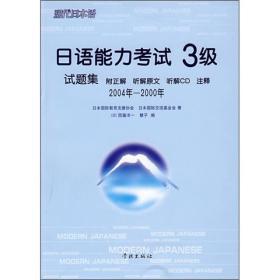 日语能力考试3级试题集(2004年-2000年)