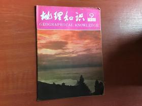 地理知识 1981 9