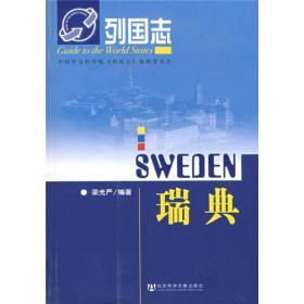 列国志:瑞典