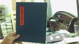 朱仙镇木版年画(大16开,88品)西租屋西墙2-76