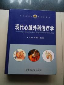 现代心脏外科治疗学
