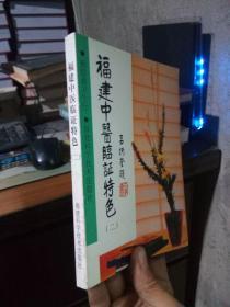 福建中医临证特色(二) 2001年一版一印5200册  近新.