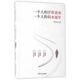 中国当代散文集:一个人的浮世清欢,一个人的似水流年