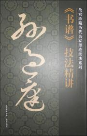 故宫珍藏历代名家墨迹技法系列:孙过庭《书谱》技法精讲
