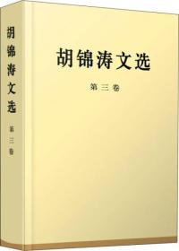 胡锦涛文选第三卷精装