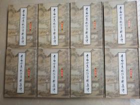 《李白全集校注汇释集评》(共8册 ).