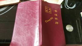 96书法怀历