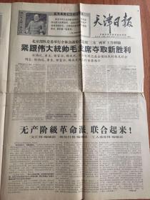 天津日报1968年1月23日(四版全)
