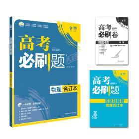 理想树 2018新版 高考必刷题合订本 物理 高考一轮复习用书