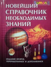 俄文原版书 Новейший справочник необходимых знаний