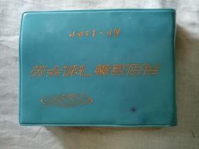 民用运输飞机手册