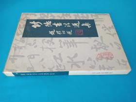 大8開精裝《俢德書法選集》1995年一版一印