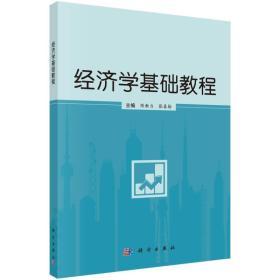 经济学基础教程 陈新力 9787030407306