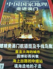 《中国国家地理》2002年第四期