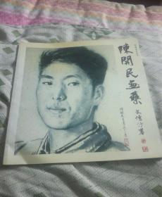 陈开民画集