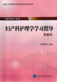 妇产科护理学学习指导(第3版)/全国卫生高等职业教育规划教材辅导教材