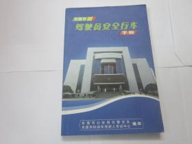 东莞市驾驶员安全行车手册