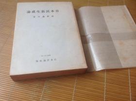 《日本民族生成论》,对日本古人骨计测研究而产生的日本人种论著作,已绝版