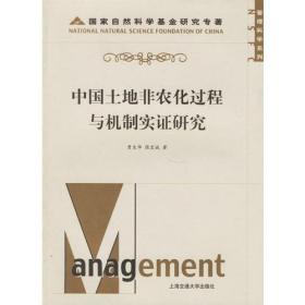中国土地非农化过程与机制实证研究