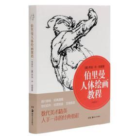 伯里曼人体绘画教程全集全五册