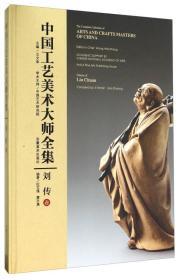 中国工艺美术大师全集(刘传卷)(精)