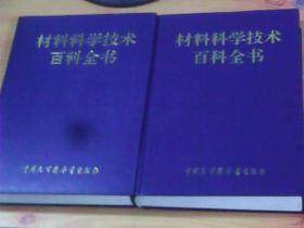 材料科学技术百科全书(上下)