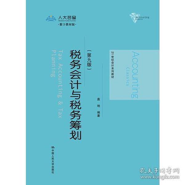 税务会计与税务筹划(第九版)(21世纪会计系列教材)