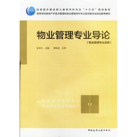 物业管理专业导论