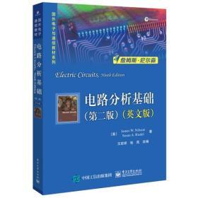 电路分析基础(第二版)(英文版)