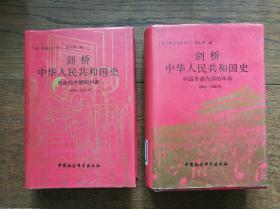 剑桥中华人民共和国史:1949-1965、1966-1982(馆藏书,书口有黄斑。两册合售)
