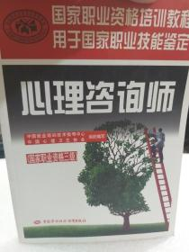 国家职业资格培训教程用于国家职业技能鉴定《心理咨询师》(国家职业资格三级)一册