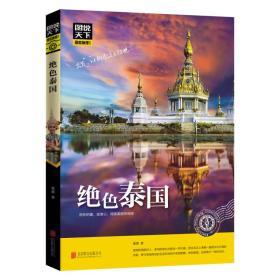 图说天下 国家地理系列 绝色泰国