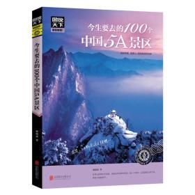 图说天下 国家地理系列 今生要去的100个中国5A景区