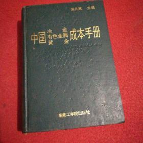 中国治金有色金属黄金成本手册