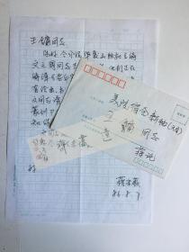 著名工笔画家、中央美院副教授~蒋采苹~致中央美院教授王镛信札一通带封