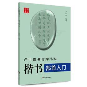 华夏万卷 卢中南教你学书法:楷书部首入门