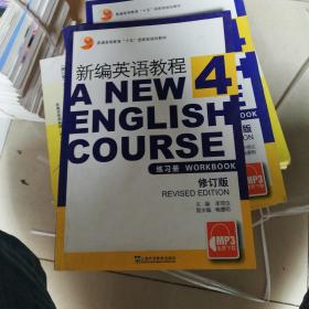 新编英语教程4:练习册(修订版)
