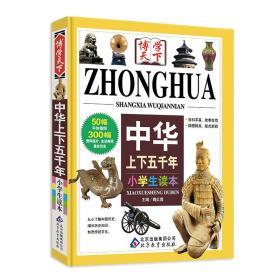 中华上下五千年(小学生读本)