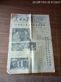 《人民日报》1972年2月22日      尼克松访华    稀见
