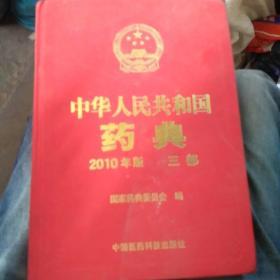 中华人民共和国药典:2010年版(第三部)